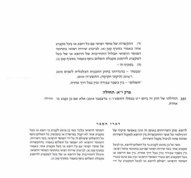סעיף 351 חלק2