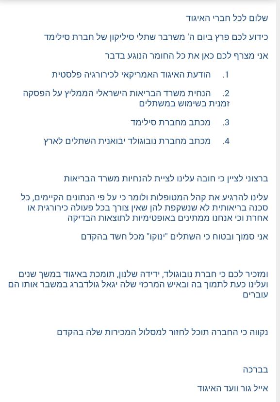 תגובת האיגוד הישראלי שתלי סילימד